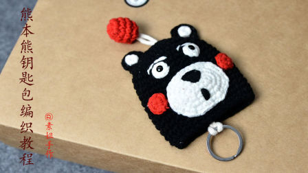 【素姐手作】第73集 毛线手工钩针编织教程熊本熊钥匙包