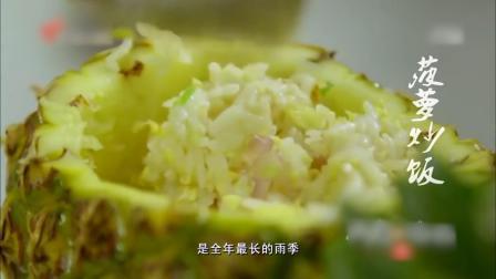 水果上的米饭,广东湛江美食《菠萝炒饭》