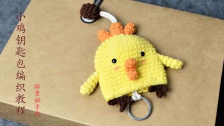 【素姐手作】第74集 毛线手工钩针编织小鸡钥匙包教程
