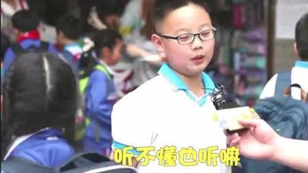 街头采访: 现在的小学生心中的偶像太强大了, 听完我竟感觉无地自容!