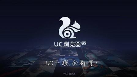 手机UC浏览器怎么设置主页