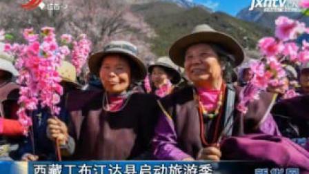 工布江达县启动旅游季