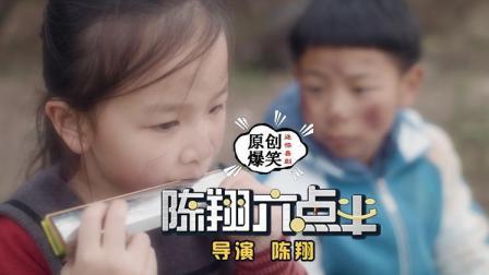 《陈翔六点半》第152集 村里最漂亮姑娘让傻子苦等二十年!