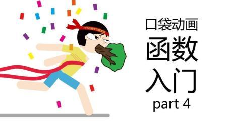PPT教学: 口袋动画函数入门 part4