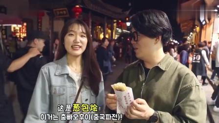 韩国女孩;逛浙江杭州, 品尝十大名小吃葱包烩