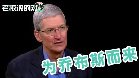 库克20年前多次拒绝苹果 最终因乔布斯而加入