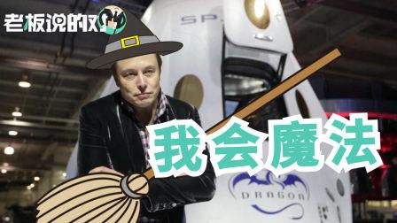 """殖民火星的马斯克,自曝是个""""技术宅"""""""