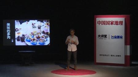 中国国家地理大讲堂 | 美味的多肉 二木