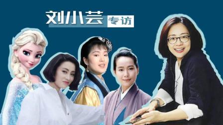 刘小芸: 她曾为张敏、巩俐、周慧敏等女神配音, 香港电影经典声音