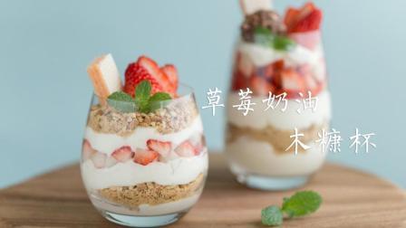 怎样在5分钟内吃到自制奶油蛋糕, 答案就是这款水果奶油木糠杯
