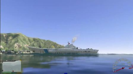 《GTA5》: 在地图这个位置隐藏着一艘辽宁号航母