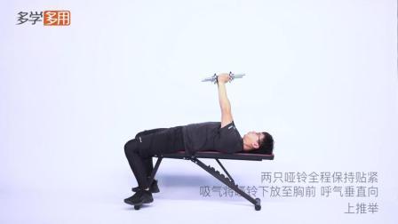 七天小一号运动训练 胸部: 钻石卧推