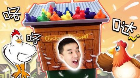 咯咯哒 屋顶上的小鸡争夺游戏 新魔力玩具学校