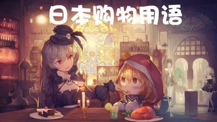 日本购物用语, 和服务员说了这句日语之后, 服务员居然回了我这句话?