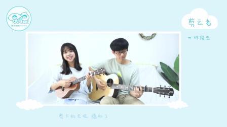 「剪云者 - 林俊杰」• 尤克里里吉他弹唱cover【桃子鱼仔ukulele教室】