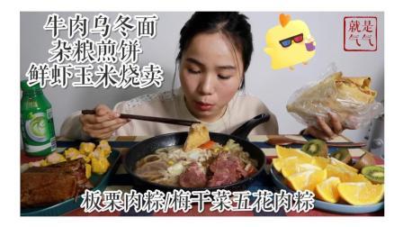 吃播 牛肉乌冬面/杂粮煎饼/板栗肉粽/梅干菜五花肉粽/鲜虾烧麦/橙子猕猴桃~