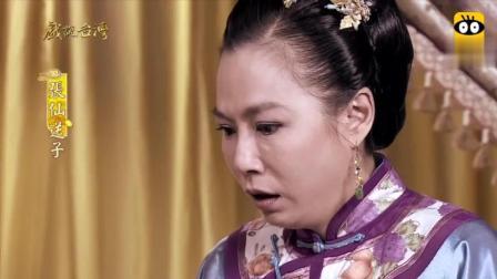 「戏说台湾」鬼魂找母亲, 反被亲妈打伤, 爱哭仔还有机会投胎吗?