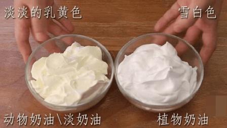 植物奶油和动物奶油的区别是什么? 做蛋糕买哪个更加好?