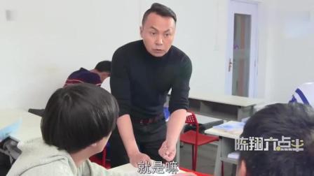 陈翔六点半 学生自习课上公开玩牌, 太赖皮被老师批评