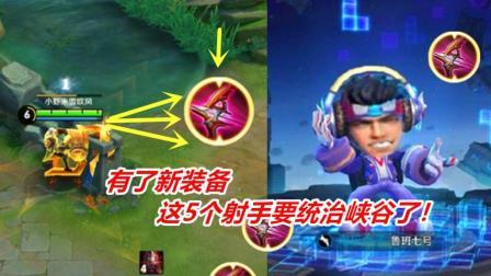 王者荣耀: 新赛季这5个英雄装备破晓后, 战斗力直接翻倍!