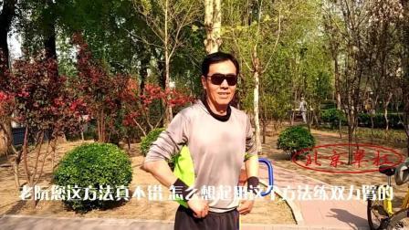 老阮单杠双力臂辅助自我练习法-万寿路公园