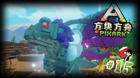 【矿蛙】方舟方块世界16丨稀有尖晶与骨粉