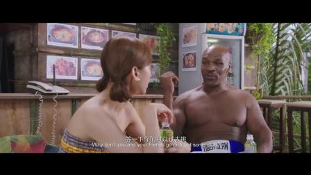 《闺蜜2》片段: 爱看韩剧拧不开瓶盖的泰森来了
