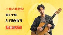 第十七期 左手换弦练习【悦器社-吉他零基础入门教学】