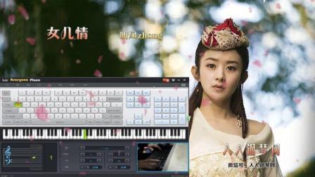 女儿情-EOP键盘钢琴免费钢琴谱双手简谱下载