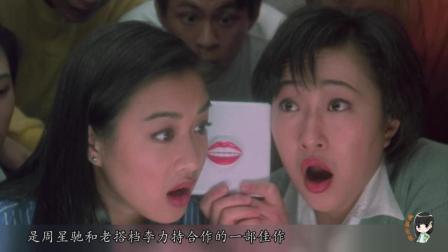 周星驰吴孟达搭档出演的《破坏之王》, 加上女神钟丽缇, 堪称完美!