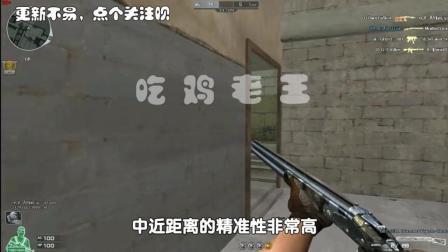 穿越火线: 秒杀英雄级的平民枪, 土豪玩家克星? V8玩家快哭了!