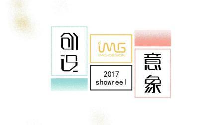 2017创设意象showreel