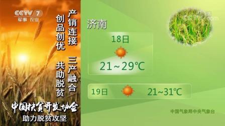 中央气象台农业天气预报: 明天新疆、甘肃东南部、宁夏南部、陕西、河南西部局地中到大雨