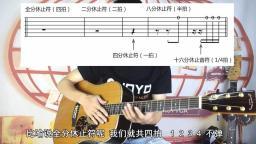 「十五课」吉他扫弦不好听吗? 跟这老师学下休止音符节奏吧 一下就提高了