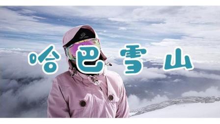 老外在雪山脚下, 被香格里拉的废弃学校旅馆吓退   马叔登山