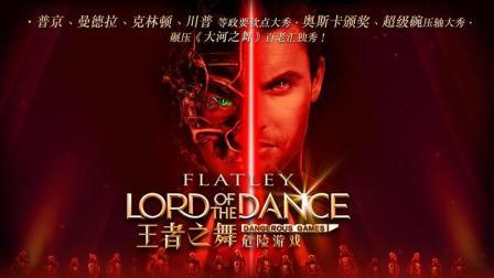 让世界疯狂的《王者之舞》开场大秀