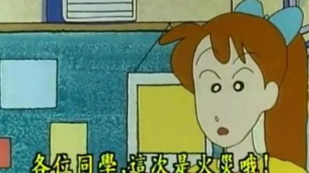 蜡笔小新: 上地震避难课时候, 这小孩竟然躲到老师裙子里去了