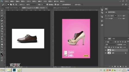 UI设计PS入门PhotpShop海报制作+平面设计+修图调色【诚筑说】12图层蒙版及变形制作宜家