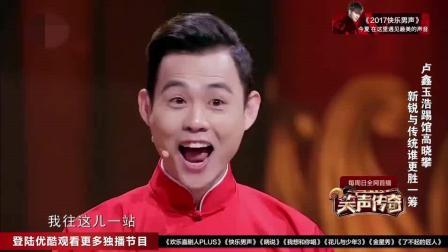 卢鑫玉浩模仿空姐讲相声, 郭德纲听完都服: 做我徒弟你们会更红的! 笑的肚子疼!