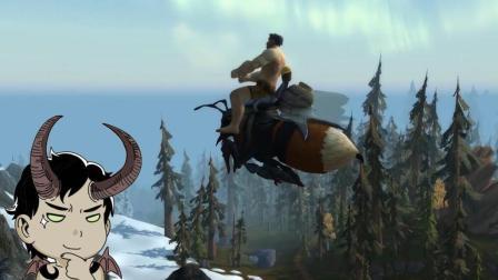 [嘉栋]魔兽世界8.0新坐骑让人颤抖的蜜蜂坐骑