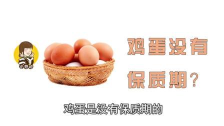 #二丫小妙招#鸡蛋保质期有多久? 如何让鸡蛋有更长的保质期呢? 这个小妙招帮你延期