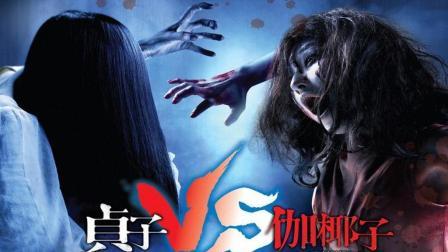 日本凶名赫赫的两大女鬼, 贞子大战伽椰子, 咋还合体祸害人类了