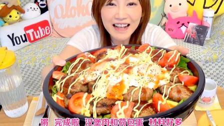 【木下大胃王】十五块多汁汉堡肉配西红柿荷包蛋的大碗盖浇饭