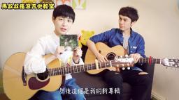 魏嘉莹《喜欢我吧》跟马叔叔一起摇滚学吉他 #327