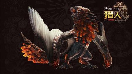 舌尖上的猎人《怪物猎人》里的爆鳞龙繁殖时会炸到配偶吗? 7