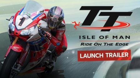 【YouTube】曼岛TT 发售宣传片 TT Isle of Man