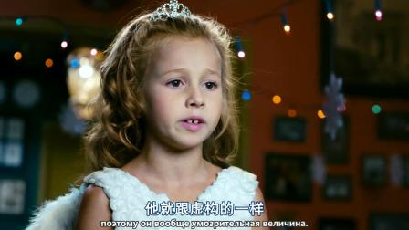 《圣诞树2》  圣诞老人逗萝莉 被嫌弃行为幼稚