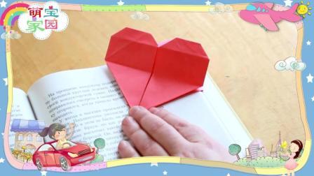 萌宝家园手工课堂: 爱心型书签折纸视频, 书签制作方法, 巧巧手