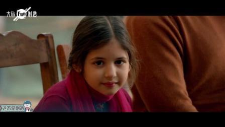《这不是剧透》177期: 大叔小萝莉上演巴基斯坦囧
