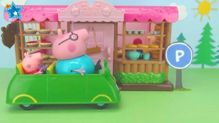 小猪佩奇蛋糕店, 猪爸爸带小猪们一起去蛋糕店买好吃的啦